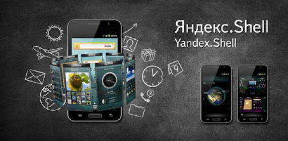 Yandex.Shell for Philips Xenium W336