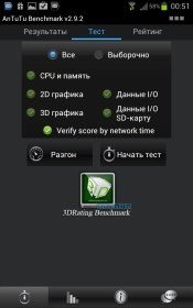 AnTuTu Benchmark for Huawei Ascend G510