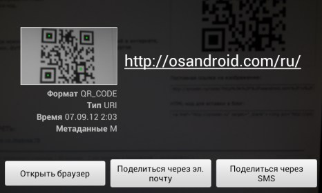 Barcode Scanner for LG Optimus Black